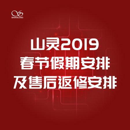 山灵2018春节假期安排及春节返修安排